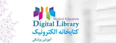 نخستین نرم افزار کتابخانه ی دیجیتالی رشته ی علوم پزشکی ( پروژه ها.پایا نامه ها.مقاله ها.سیمینارها. برای تمامی شاخه ها پزشکی )