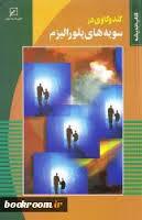 مطالعه و بررسی کندوکاوی در سویههای پلورالیزم درقالب pdf